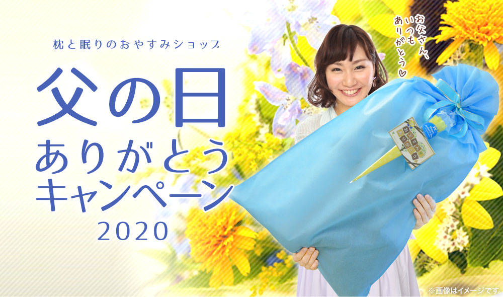 枕と眠りのおやすみショップ 父の日ありがとうキャンペーン2020【キャンペーン期間:2020年3月3日(火)~6月21日(日)】