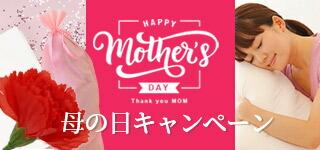 母の日ありがとう キャンペーン