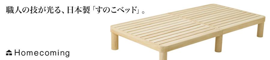 Homecoming(ホームカミング)日本製すのこベッド