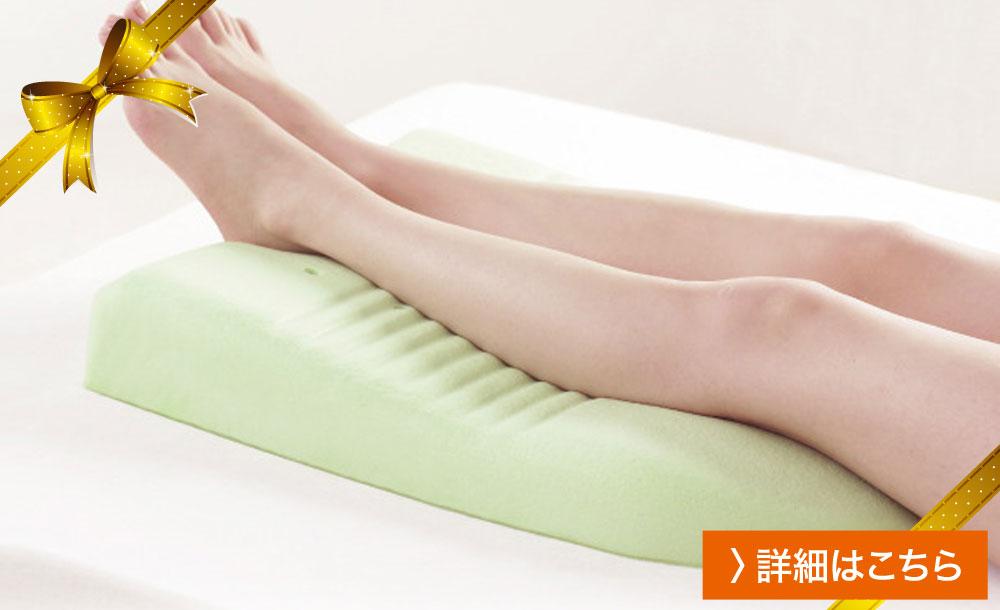 エアロフロー足枕