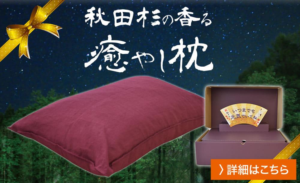 秋田杉の癒やし枕