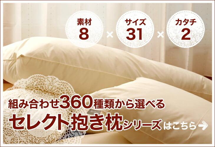 素材8種類×サイズ31種類×カタチ2種類、組合せ360種類から選べるセレクト枕シリーズはこちらから♪