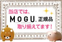 MOGU(モグ)正規品全品取り扱い中