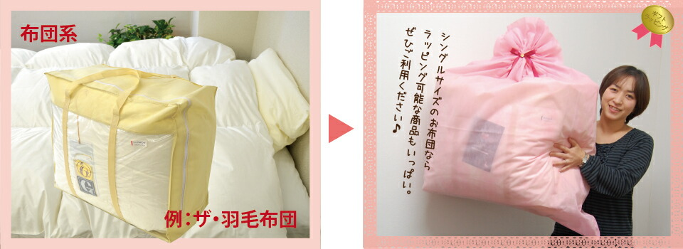 布団系 例:ザ・羽毛布団 シングルサイズの布団もラッピング可能。