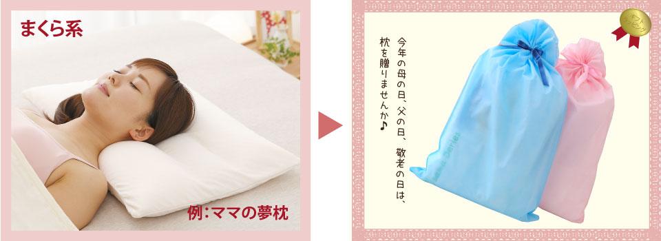 まくら系 王様の夢枕 母の日、父の日、敬老の日に、枕を贈りませんか。