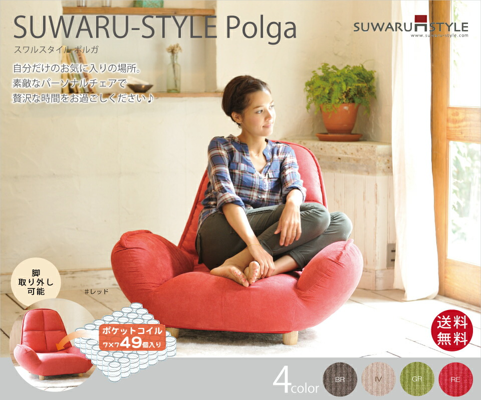 SUWARU-STYLE(スワルスタイル) Polga(ポルガ) 一人用ソファ