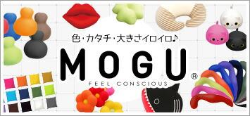 MOGUシリーズはこちらから