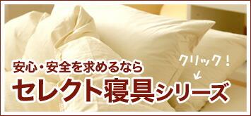 セレクト寝具シリーズはこちらから