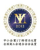 中小企業IT経営力大賞2012