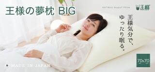 王様の夢枕BIG