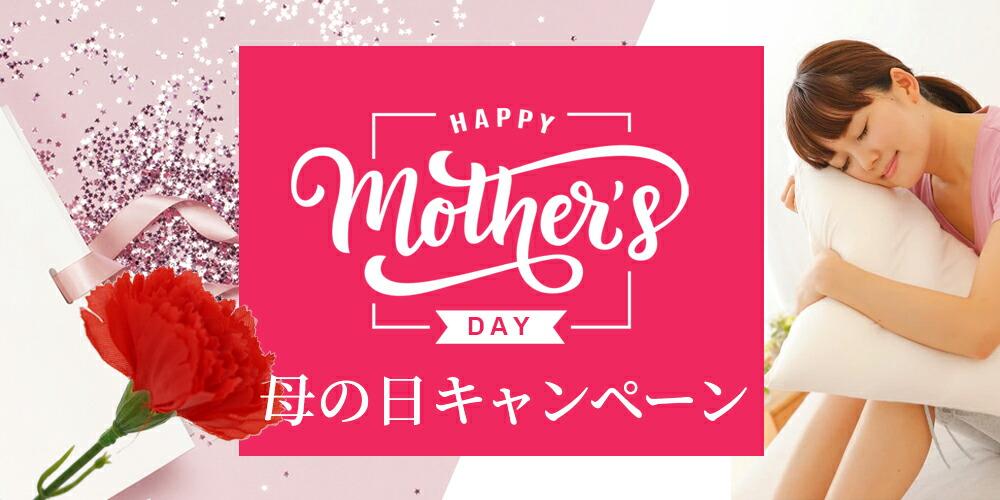 母の日ありがとうキャンペーン