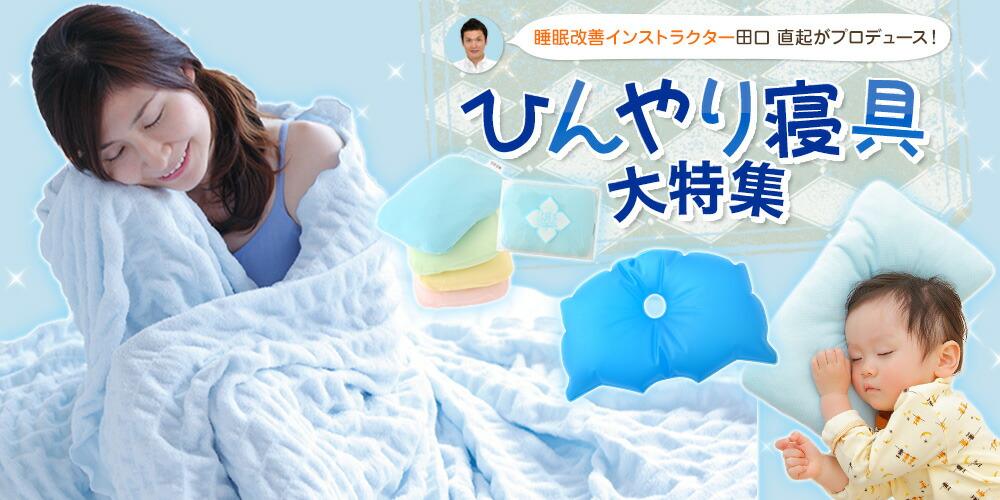 ジメジメムシムシする暑い夏をひんやり冷たいさらさら寝具で乗り切ろう!【ひんやり寝具大特集】