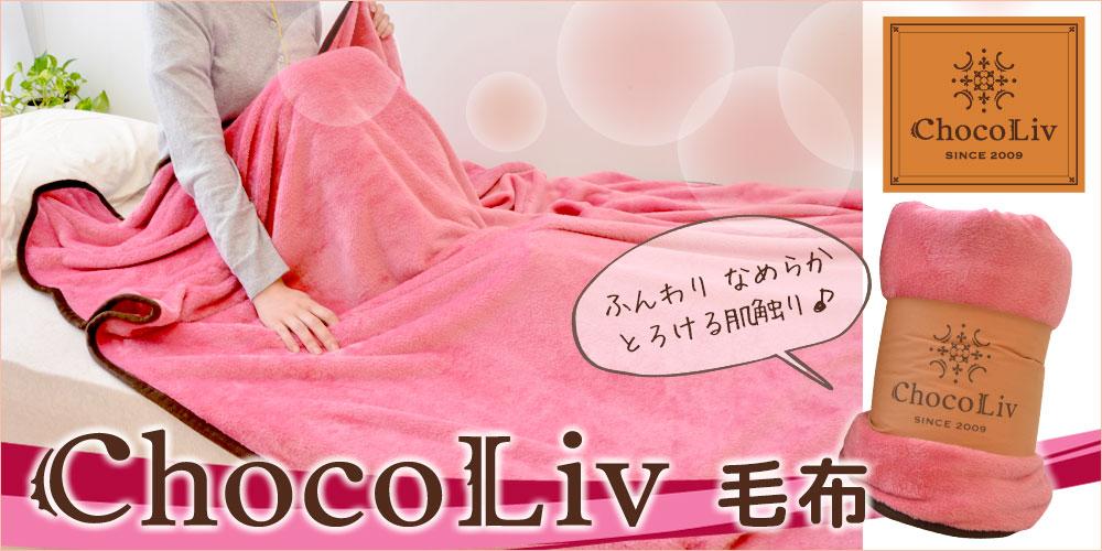 chocoliv 毛布