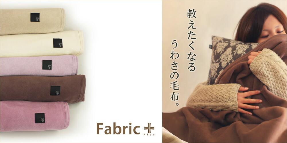 【FabricPlus(ファブリックプラス)】