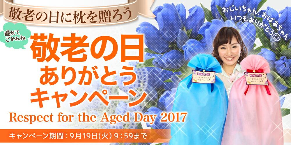 枕と眠りのおやすみショップ 父の日ありがとうキャンペーン2017 【キャンペーン期間:2017年4月5日(火)~6月19日(日)】