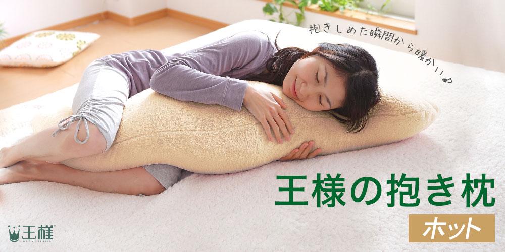 王様の抱き枕 ホット