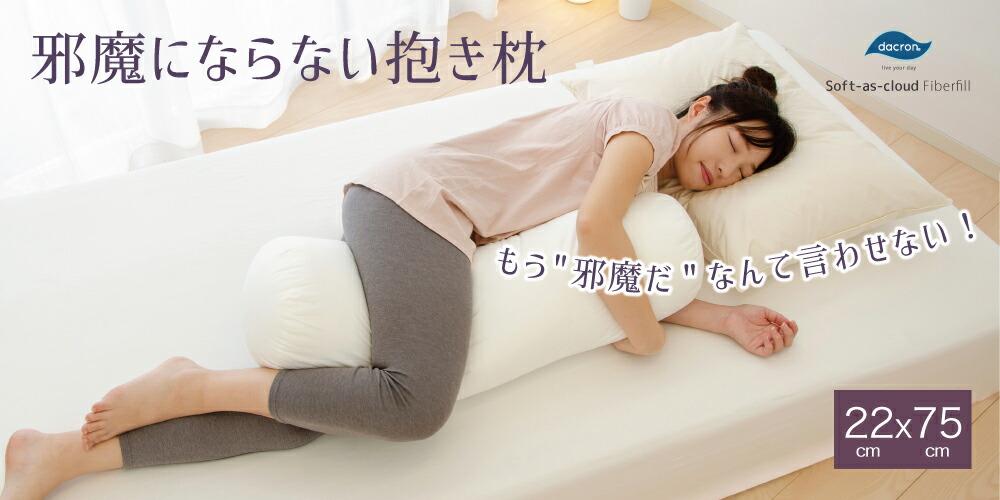 邪魔にならない抱き枕