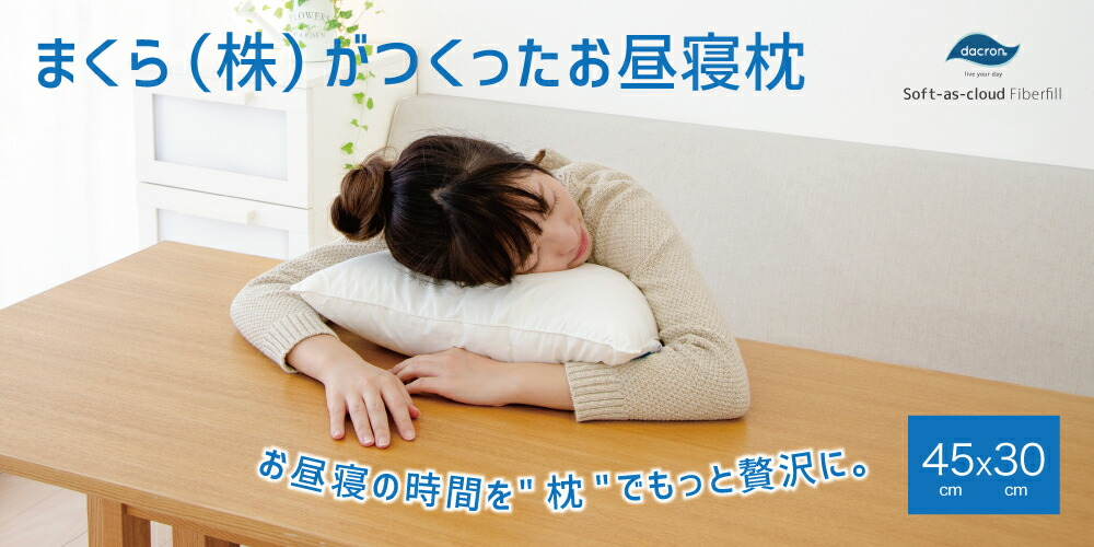 【邪魔にならない抱き枕】
