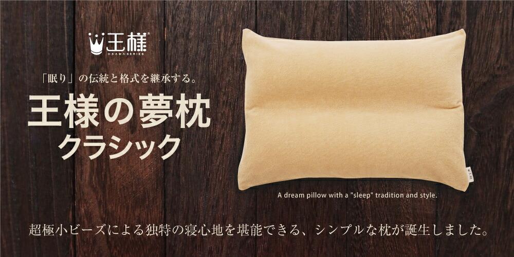 【王様の夢枕クラシック】