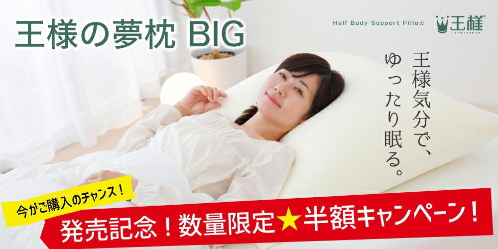 【王様の夢枕BIG】