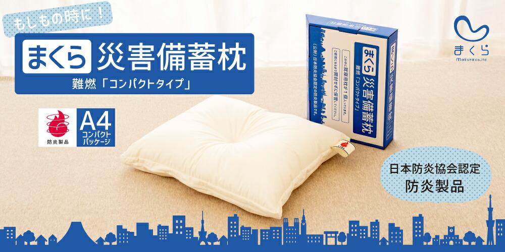 【災害備蓄枕】