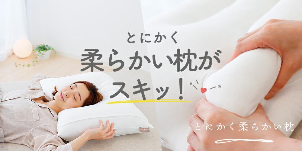 【とにかく柔らかい枕】