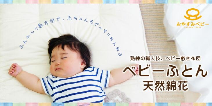 おやすみベビー 天然綿花ベビー敷き布団