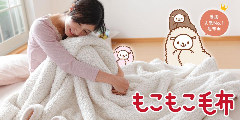 【もこもこ毛布】