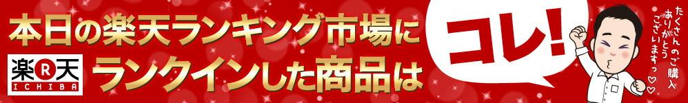本日の楽天ランキング市場ランクイン商品はコレ!