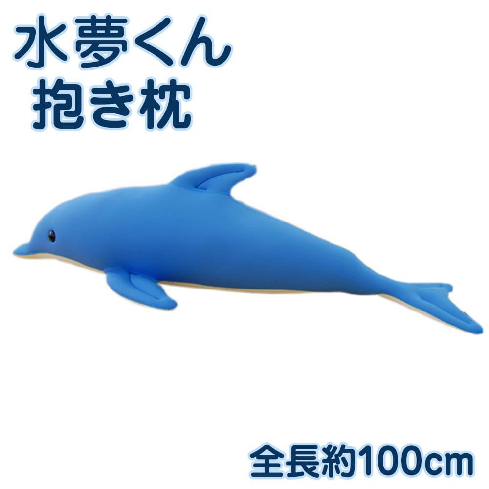 バンドウイルカ抱き枕「水夢くん」100センチ 画像1