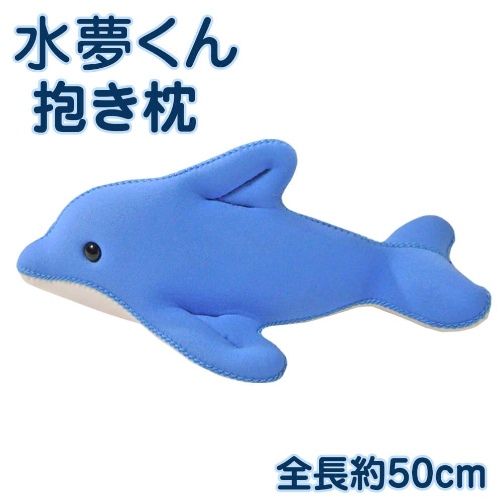 バンドウイルカ抱き枕「水夢くん」50センチ 画像1
