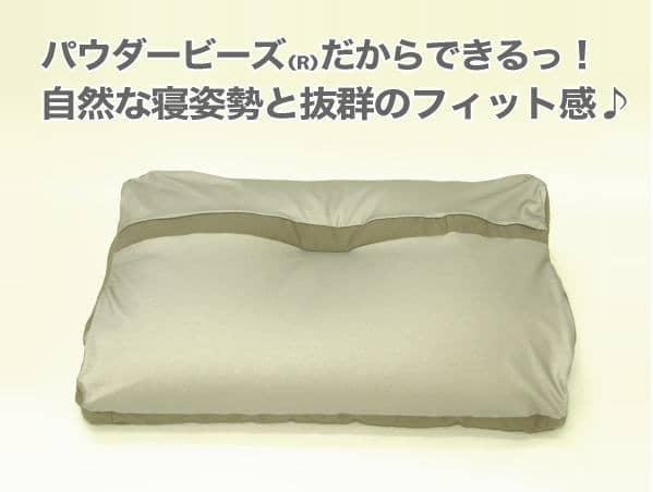 パウダービーズだからできる。自然な寝姿勢と抜群のフィット感
