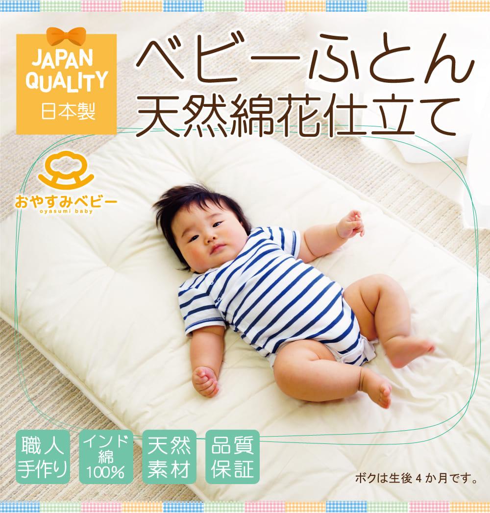 おやすみベビー 天然綿花ベビーふとん【天然綿花、品質保証、日本製】