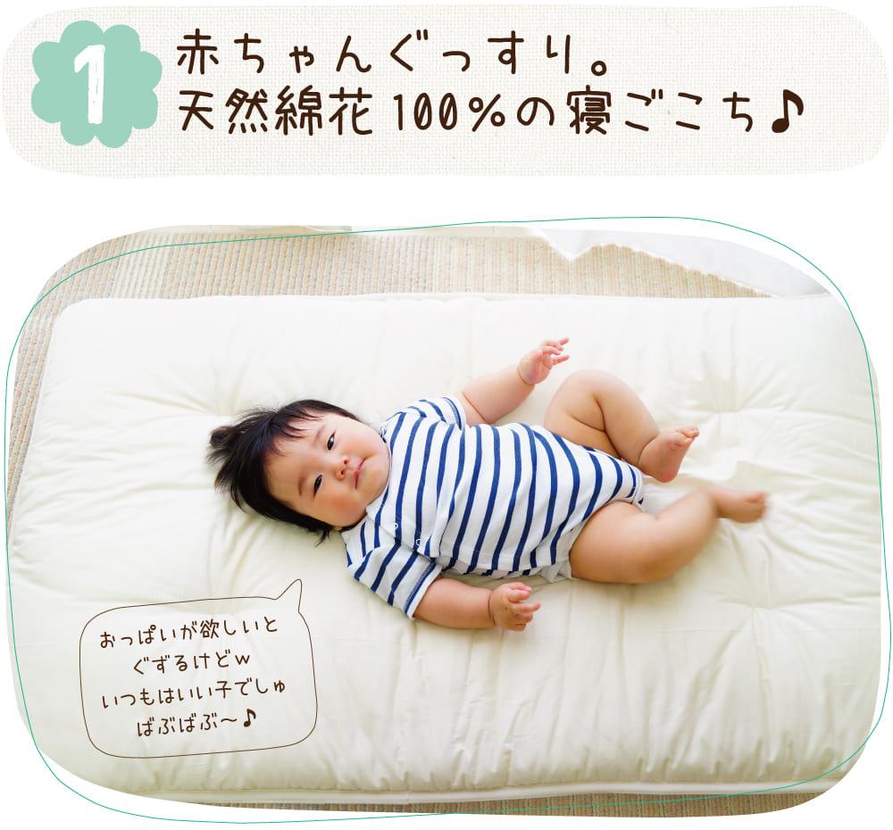 1)赤ちゃんぐっすり。天然綿花100%のふんわり感♪