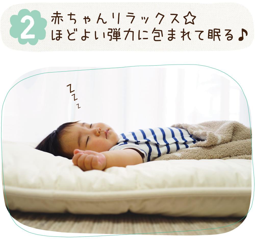 2)たっぷりな厚み。ほどよい弾力に包まれて眠る♪