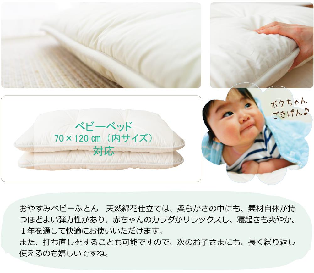 天然綿花ベビー敷き布団は、たっぷりな厚み(約8cm前後)のあるお布団で、畳や床、ベビーベッドの板貼りの上に直接敷いても大丈夫です。柔らかさの中にも、素材自体が持つほどよい弾力性があり、赤ちゃんのカラダがリラックスし、寝起きも爽やか。1年を通して快適にお使いいただけます。