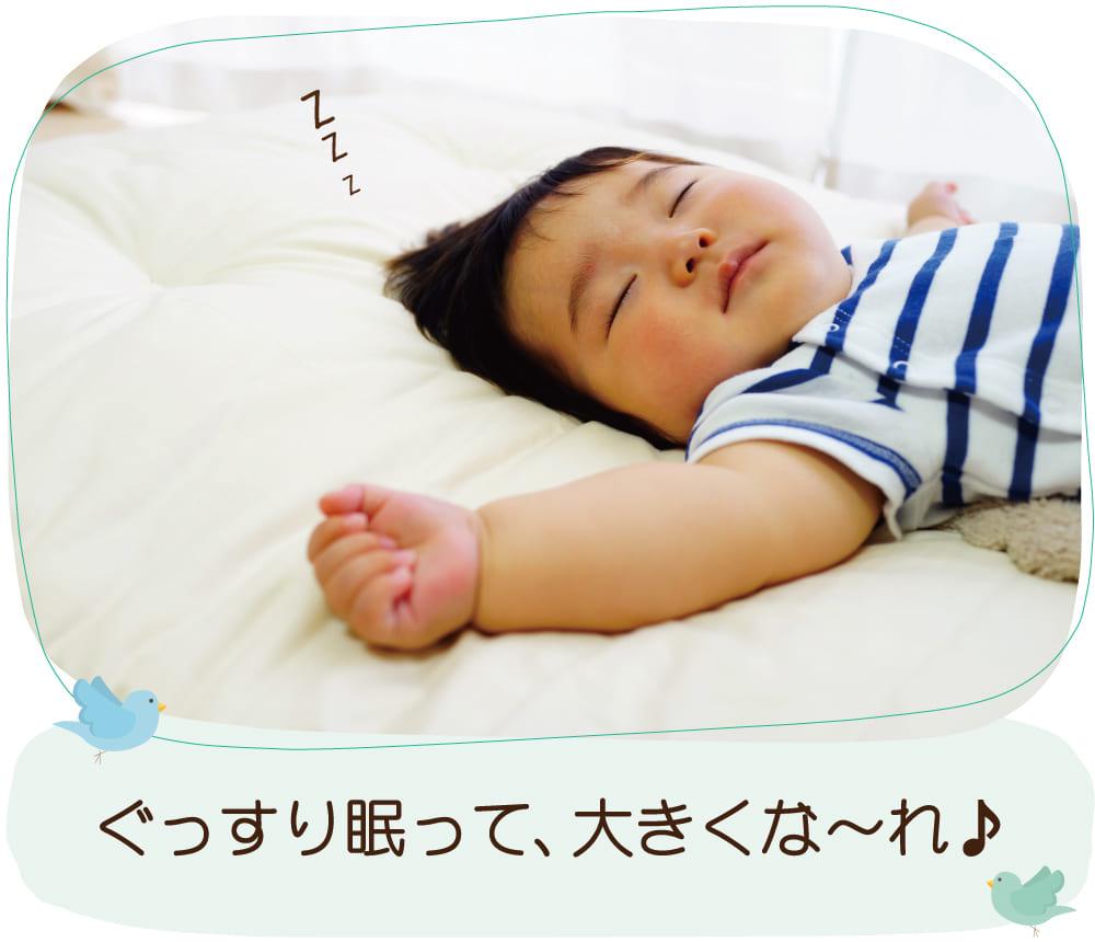 ぐっすり寝って、大きくな〜れ♪