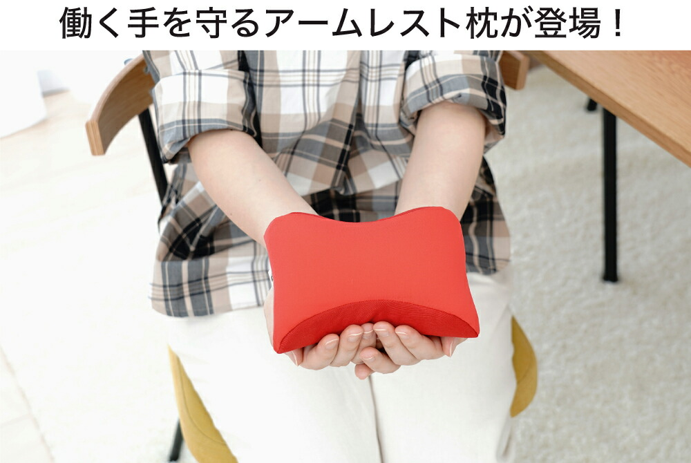 働く手を守るアームレスト枕が登場!