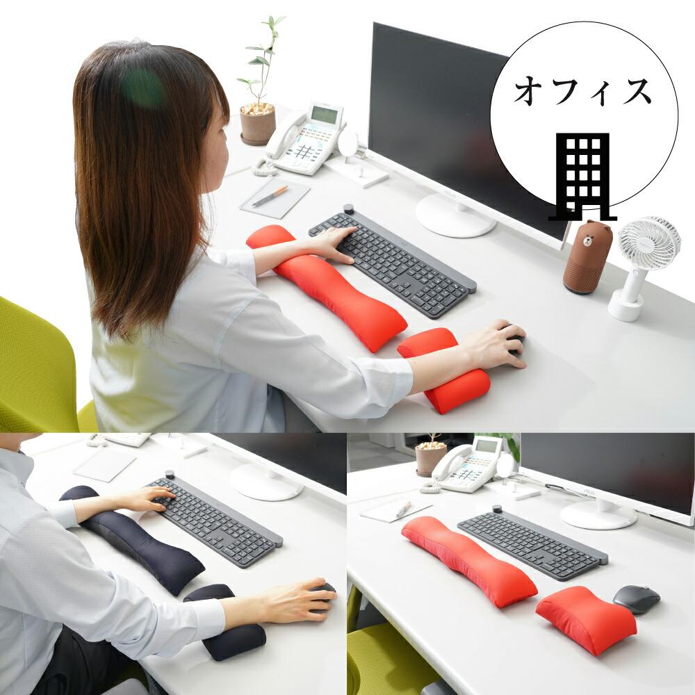 オフィス デスクを「王様のアームレスト枕」でカスタマイズして、パソコン作業をスムーズにしてみませんか。