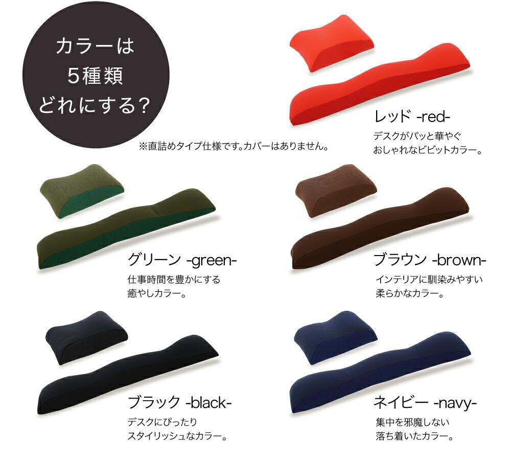 王様のアームレスト枕 キーボード用とマウス用 カラーは5種類、レッド、グリーン、ブラウン、ブラック、ネイビー