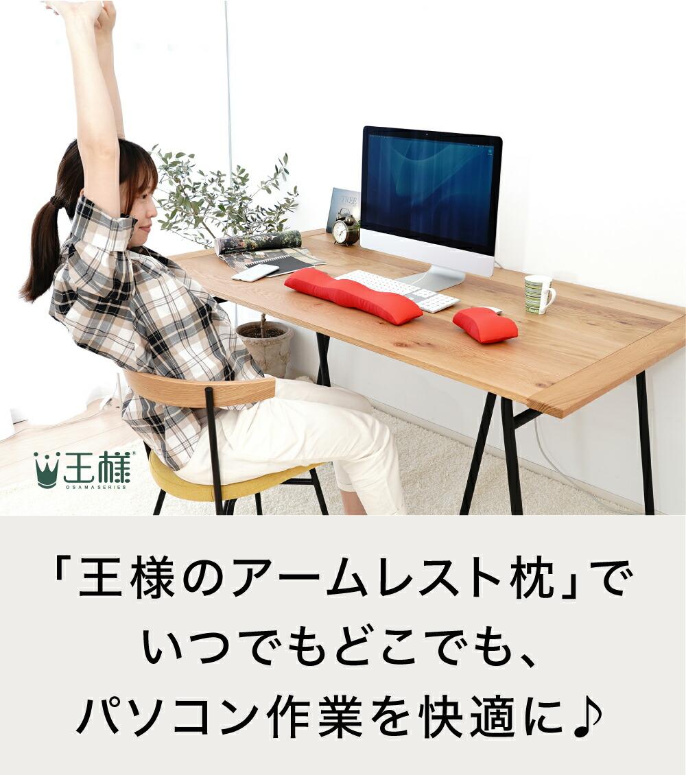 「王様のアームレスト枕」で、いつでもどこでも、パソコン作業を快適に♪