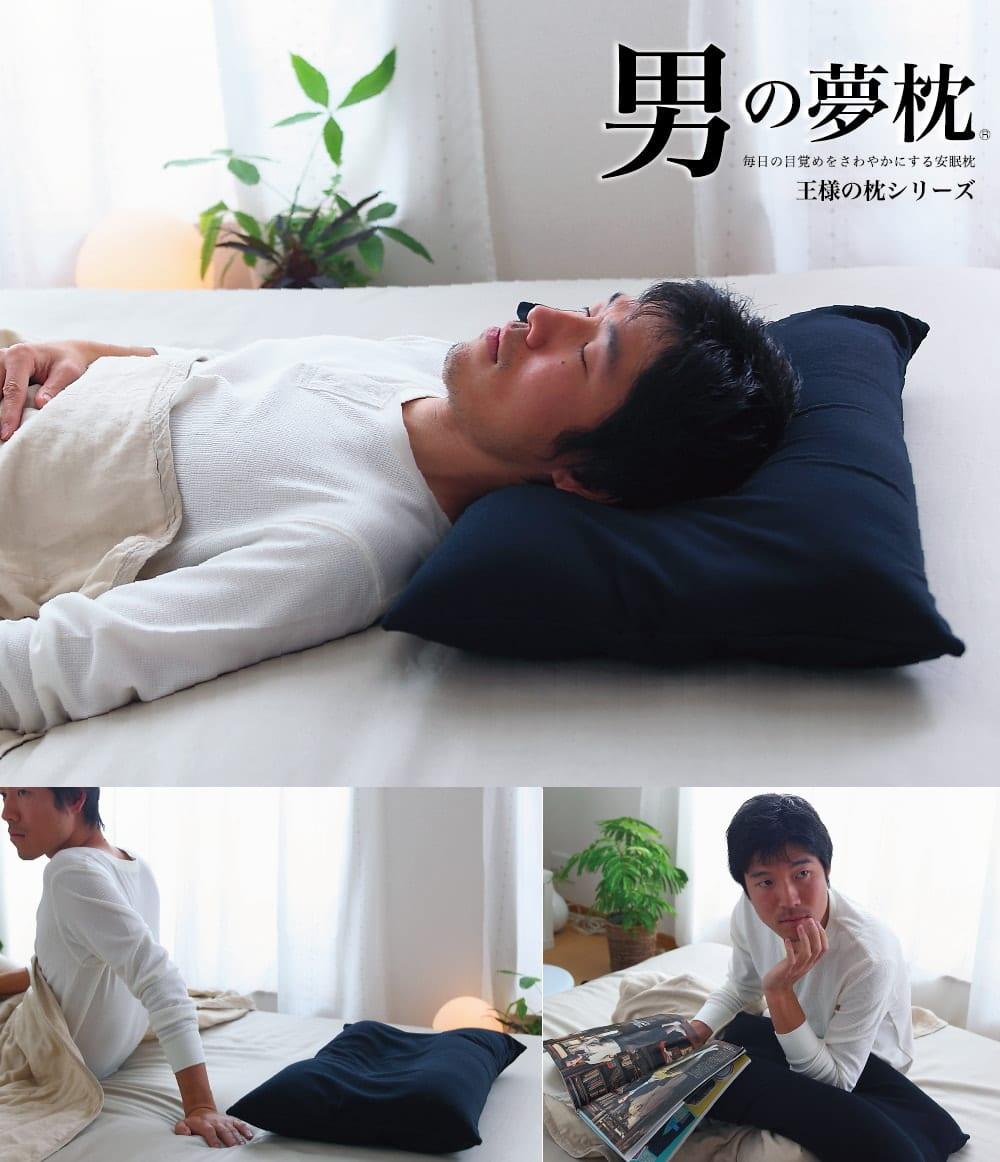寝汗のニオイや加齢臭を抑えることに特にこだわった 王様の枕シリーズ「男の夢枕」