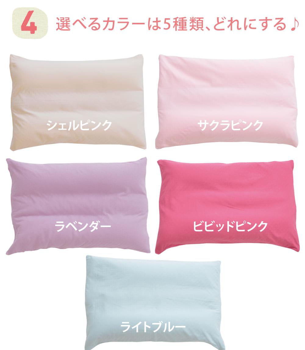 カラー シェルピンクとラベンダーサクラピンクとビビッドピンクとライトブルー