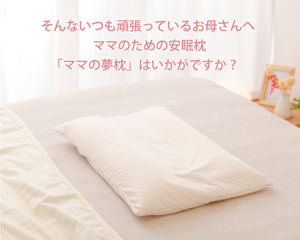そんないつも頑張ってるお母さんへママのための安眠枕「ママの夢枕」はいかがですか?