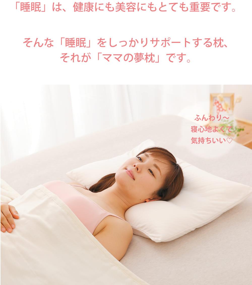 「睡眠」は、健康にも美容にもとても重要です。そんな「睡眠」をしっかりサポートする枕、それが「ママの夢枕」です。
