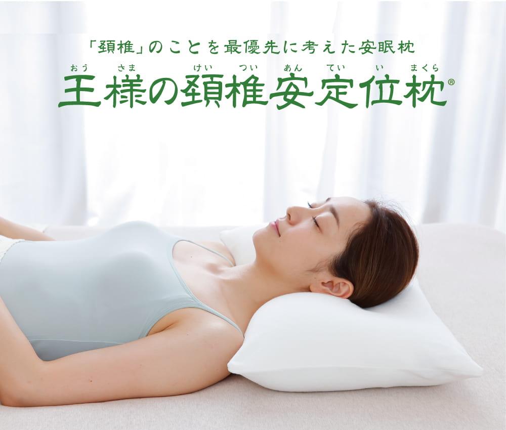 「頚椎」のことを最優先に考えた安眠枕