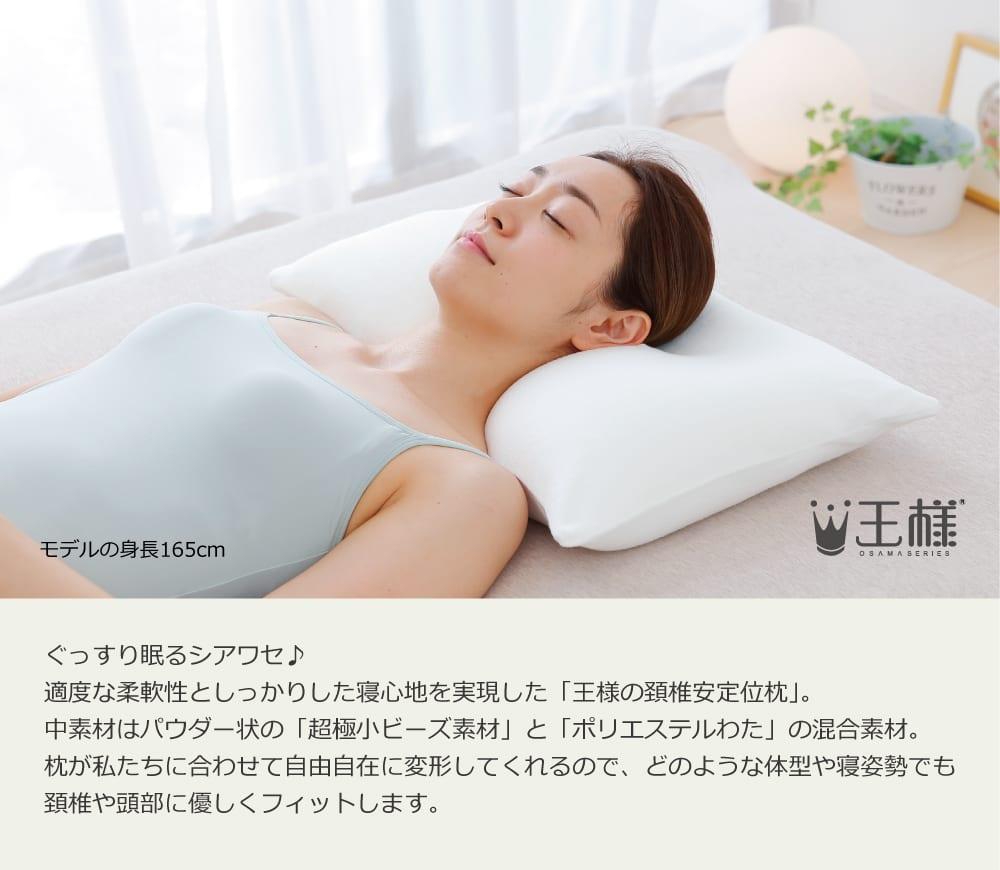 ぐっすり眠るシアワセ♪適度な柔軟性をしっかりした寝心地を実現した、「王様の頚椎安定位枕」。