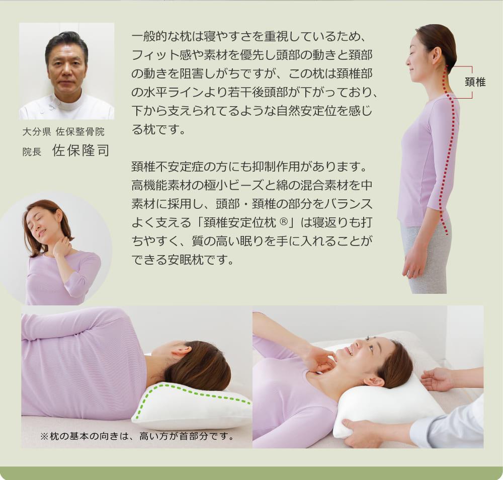 <日本構造医学会認定 整骨医学会認定> 大分県 佐保整骨院 院長 佐保隆司 下から支えられてるような自然安定位を感じる枕です。頚椎不安定症の方にも抑制作用があります。