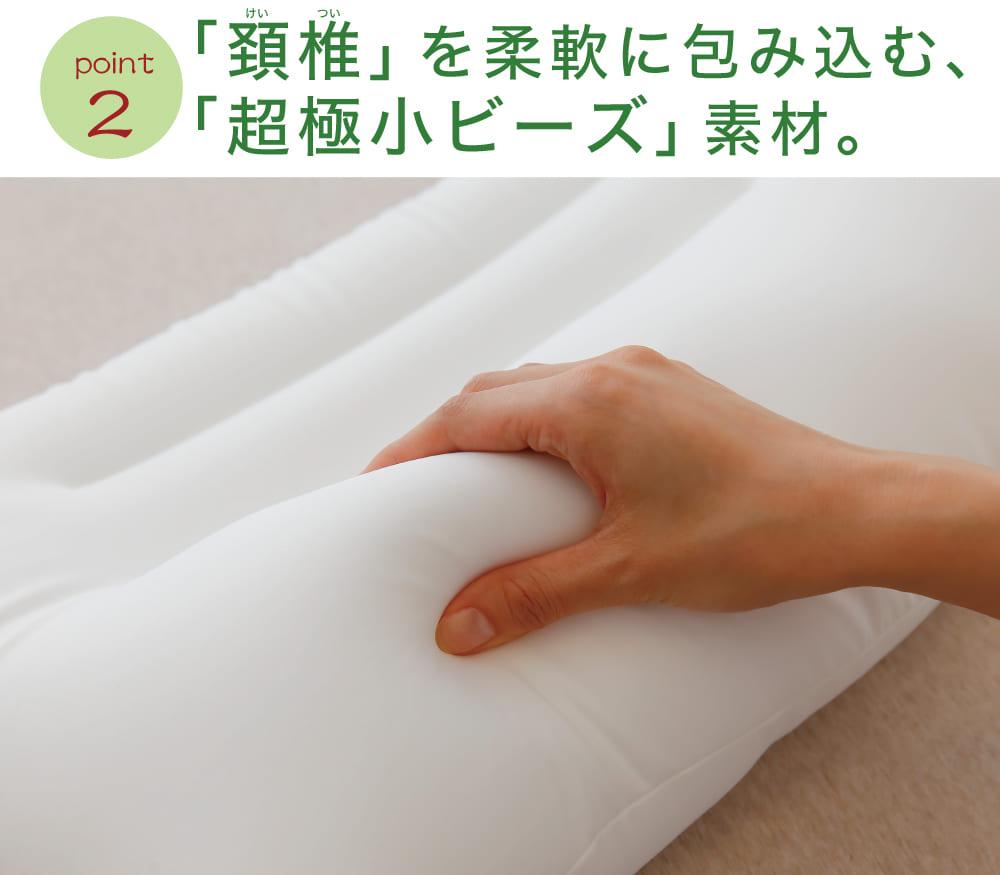 頚椎を柔軟に包み込む超極小ビーズ素材を採用。