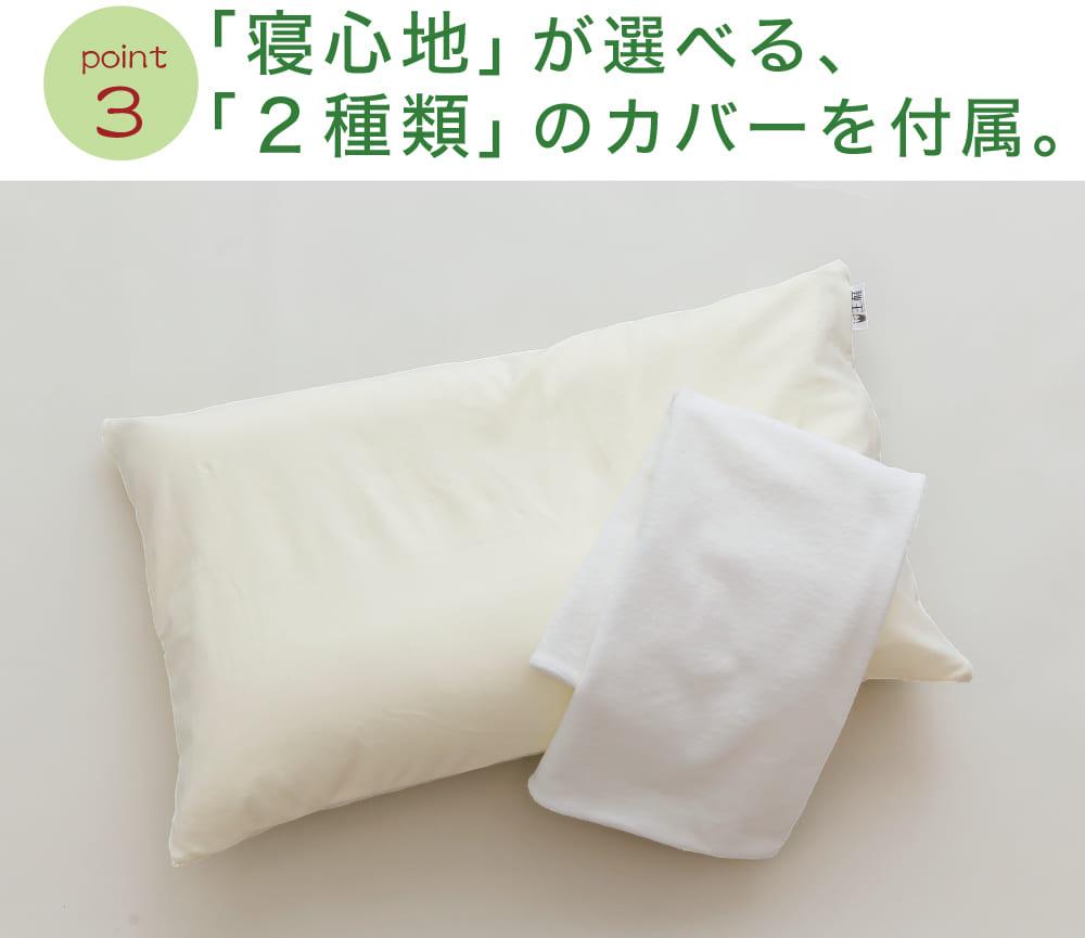 寝心地が選べる、2種類の枕カバーを付属。